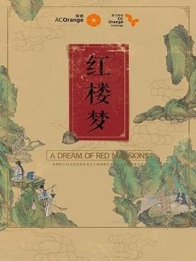 上海越剧院《红楼梦》-陵水