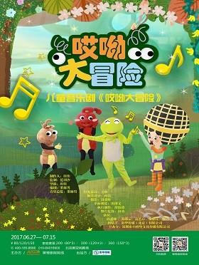 【小橙堡】影华传媒《哎呦大冒险》-北京站