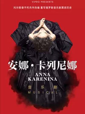 莫斯科轻歌剧院影像呈现音乐剧《安娜·卡列尼娜》俄语对白、中文字幕 Anna Karenina-上海站