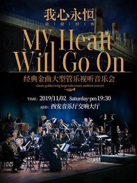 《我心永恒》经典金曲大型管乐视听音乐会-西安站