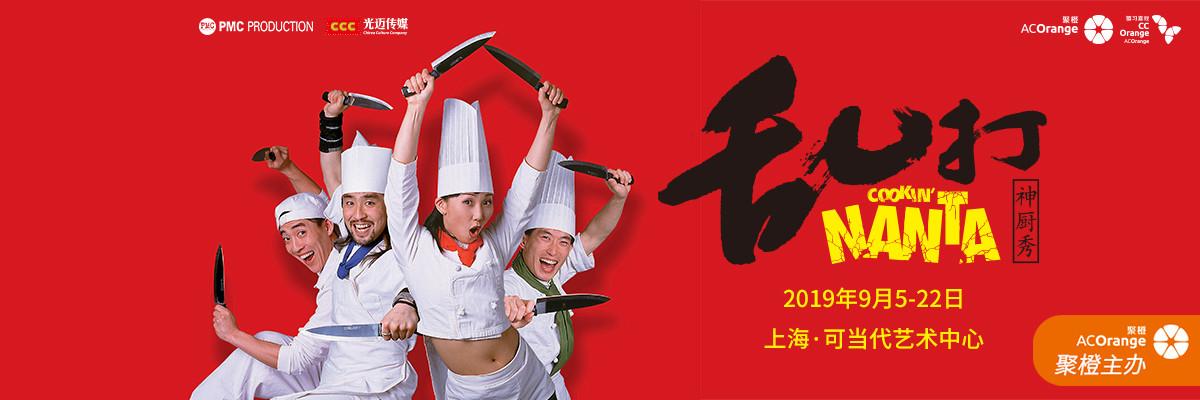 019(Cookin') NANTA 亂打神廚秀-上海站