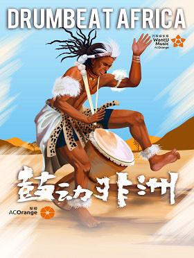 """""""鼓动非洲""""来自非洲大陆的激情节奏—贵阳站"""