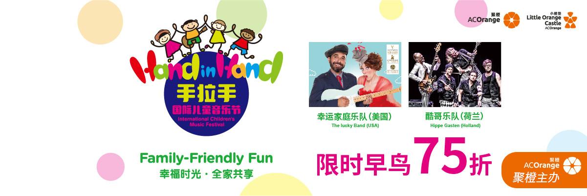 《Hand in Hand手拉手国际儿童音乐节》(新年季)