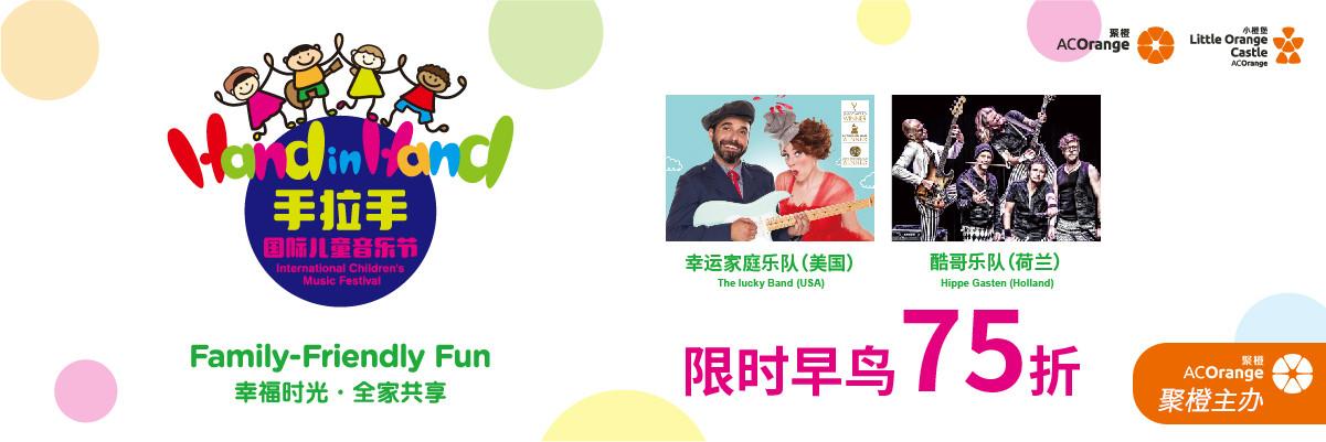 《Hand in Hand手拉手国际儿童音乐节》(新年?#33606;? title=