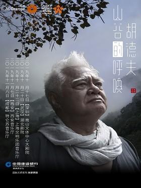 【万有音乐系】《胡德夫——山谷的呼唤演唱会》-西安站