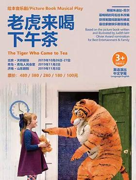 沐澜文化·英国伦敦西区音乐剧《老虎来喝下午茶》-济南站