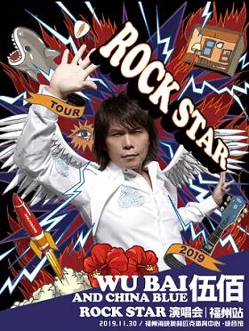 伍佰 China Blue Rock Star 2019演唱会-福州站