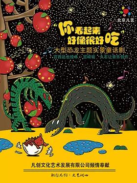 凡创文化·大型恐龙主题实景童话剧《你看起来好像很好吃》-福州站