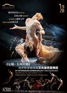 上海东方艺术中心2019/20演出季开幕  俄罗斯圣彼得堡艾夫曼芭蕾舞团《安娜·卡列尼娜》-上海站