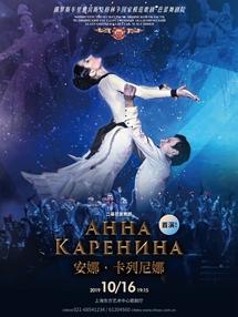 俄罗斯格林卡国家模范歌剧芭蕾舞剧院 芭蕾舞剧《安娜·卡列尼娜》-上海站