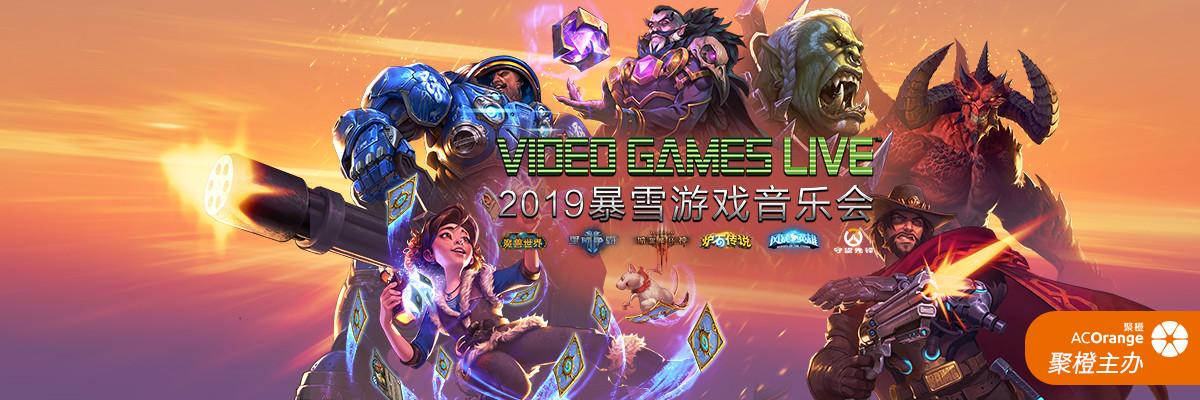【万有音乐系】2019 VIDEO GAMES LIVE 暴雪游戏音乐会