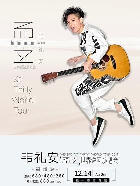 2019 韦礼安「而立」世界巡回演唱会-福州站