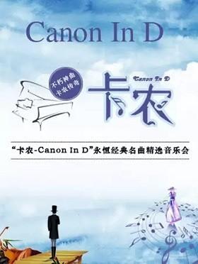"""""""卡农Canon In D"""" 永恒经典名曲精选音乐会——广州站"""
