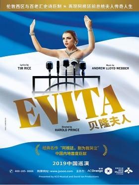 聚橙出品 | 原版音乐剧史诗巨制《贝隆夫人》Evita- 杭州站