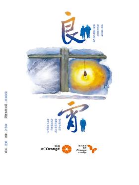 【演出延期】東北三省金獎話劇-《良宵》