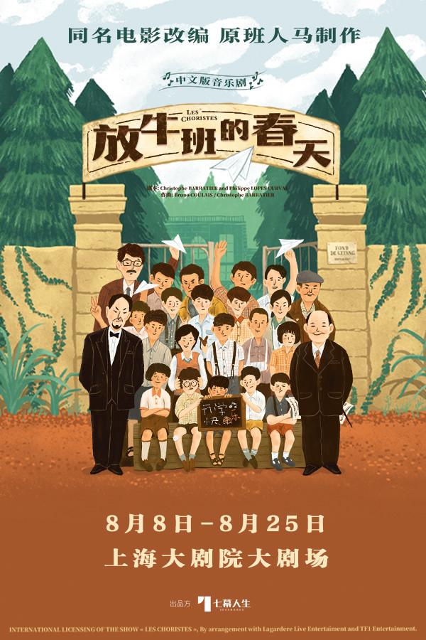 七幕人生 法国音乐剧《放牛班的春天》中文版——上海站