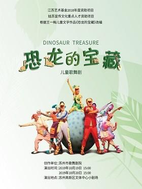 儿童歌舞剧《恐龙<font class=