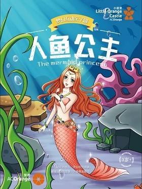 【小橙堡】梦幻互动亲子剧《人鱼公主》-廊坊站