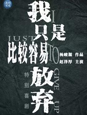 【演出延期】 特別喜劇《我只是比較容易放棄》-重慶站