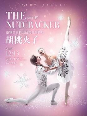 2020新年亲子嘉年华 乌克兰基辅芭蕾舞团《<font class=