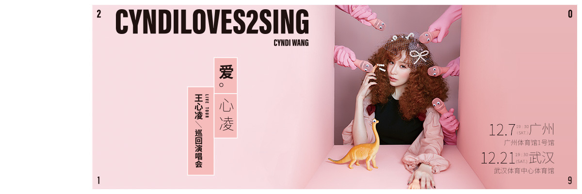 王心凌 - CYNDILOVES2SING 「爱。心凌 」2019巡回演唱会 广州站