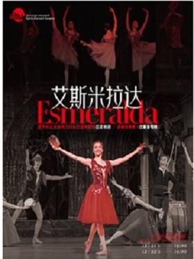 俄罗斯克里姆林宫国家芭蕾舞剧院芭蕾舞剧《艾<font class=