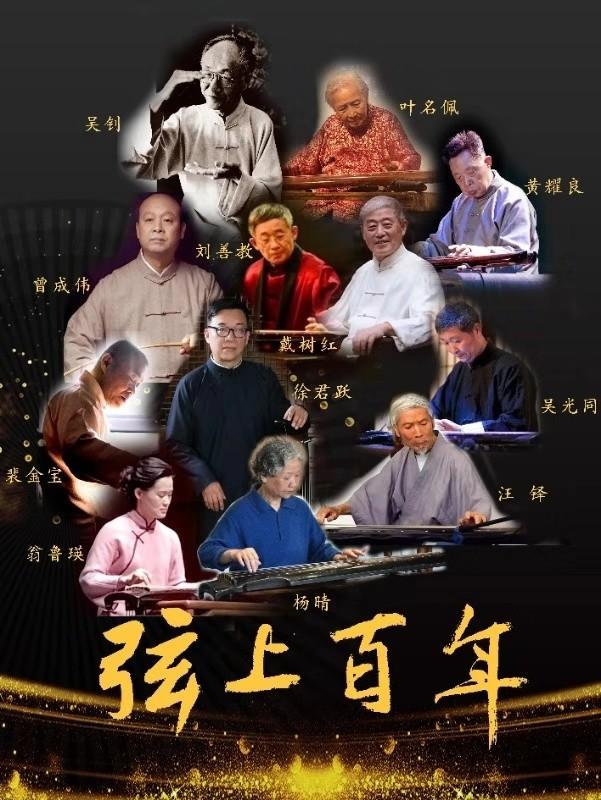 弦上百年 纪念怡园会琴-苏州站