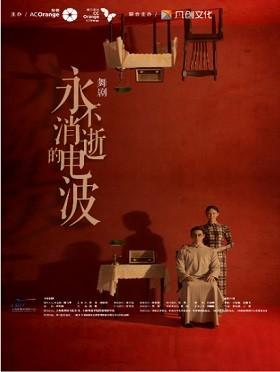 """第三届嬉习喜戏艺术节-""""文华大奖""""获奖舞剧《永不消逝<font class="""