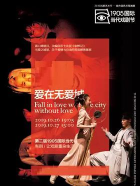 第二届1905国际当代戏剧节《爱在无爱城》-沈阳站