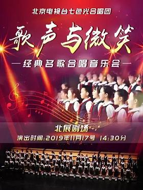 《歌声与微笑》经典名歌童声合唱音乐会 - 北京电视台<font class=