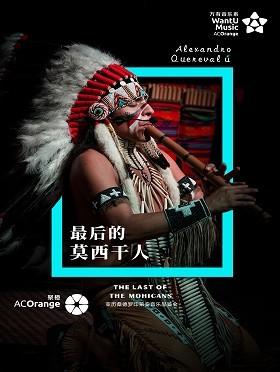 【万有音乐系】《最后的莫西干人——亚历桑德罗印第安音乐品鉴会》-济南站