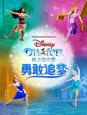 【迪士尼官方授权】《冰上迪士尼-勇敢追梦》2019中国巡演-大连站