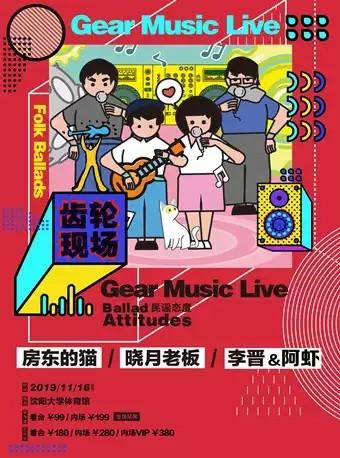 房东的猫/晓月老板/李晋&阿虾Gear Music Live-沈阳站