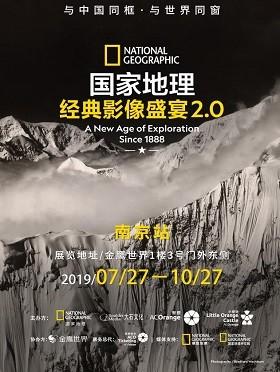 橙PLUS卡会员专享秒杀《国家地理经典影像盛宴2.0》-南京站