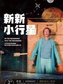 丹麦轨道装置探秘游戏剧《新新小行星》-扬州站