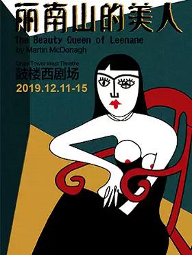 横扫全球戏剧奖 口碑之作《丽南山的美人》-北京站