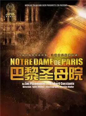 法语原版音乐剧《巴黎圣母院》-成都站