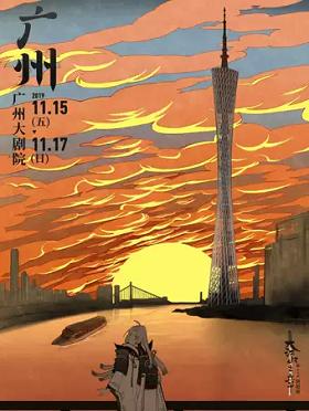 音乐剧《阴阳师》~大江山之章~广州站
