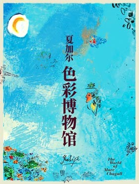 夏加尔色彩博物馆-深圳站