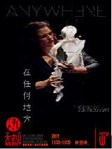 【中国西昌·大凉山国际戏剧节】 法国冰偶剧 《在任何地方》-凉山站