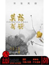 【中国西昌·大凉山国际戏剧节】实验戏剧 《<font class=