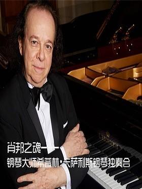 《肖邦之魂》——钢琴大师希普林·卡萨利<font class=