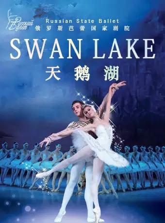 俄罗斯芭蕾国家剧院芭蕾舞《<font class=