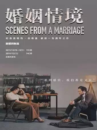 伯格曼编剧现代婚姻启示录《婚姻情境》-北京站