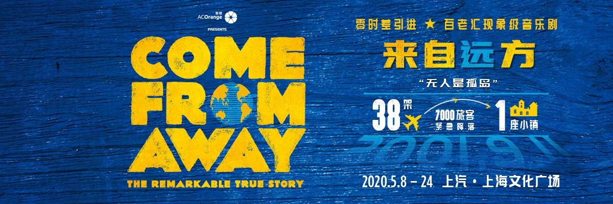 百老汇现象级原版音乐剧《来自远方》-上海站