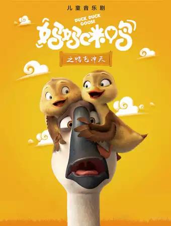 儿童剧《妈妈咪鸭之鸭飞冲天》-济南站