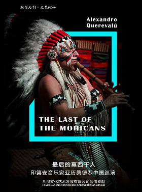 凡创文化《最后的莫西干人》 ——印第安音乐家亚历桑德罗全球巡演-沈阳站