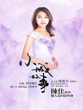 【万有音乐系】《小城故事》——陈佳2019个人演唱会-廊坊站