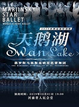 俄罗斯马林斯基明星芭蕾舞团 2020年亚洲巡演《<font class=