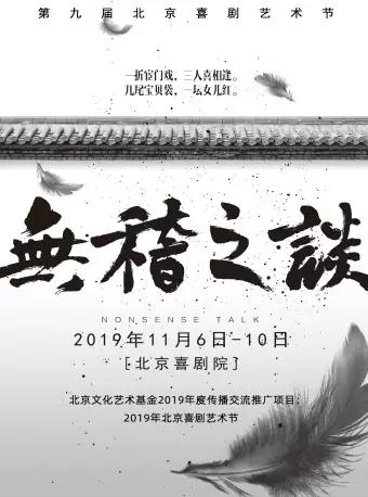 第九届北京喜剧<font class=